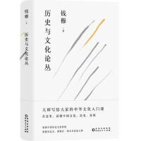 [二手旧书9成新]钱穆谈中国历史文化:历史与文化论丛钱穆 9787221152442 贵州人民出版社