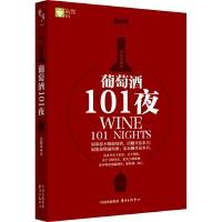 葡萄酒101夜(赞赏成书)