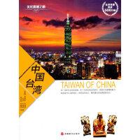 文化震撼之旅-中国台湾