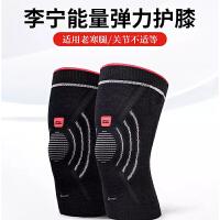 李宁运动护膝男女士半月板关节专业训练膝盖篮球跑步健身防寒保暖