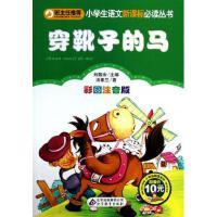 穿靴子的马(彩图注音版)/小学生语文新课标必读丛书