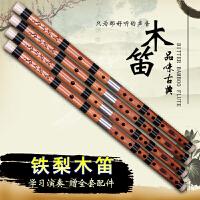 犁木红木笛子乐器红木笛演奏笛厂家直销赠全套配件