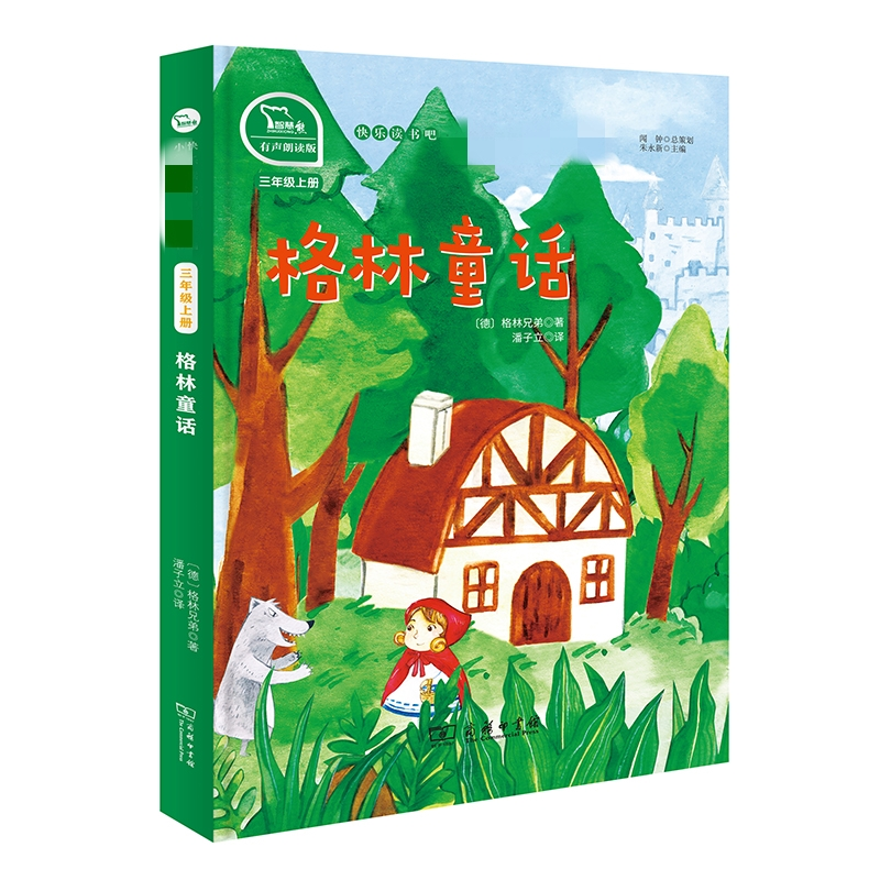 格林童话/快乐读书吧 商务印书馆 【文轩正版图书】