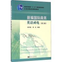 新编国际商务英语函电(第3版) 东南大学出版社