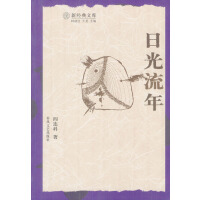 【二手旧书九成新】日光流年 林建法,王尧 9787531326687 春风文艺出版社