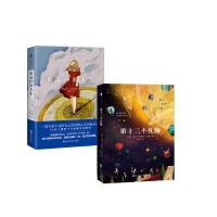 第十三个礼物+重返19次人生 畅销外国情感小说书籍