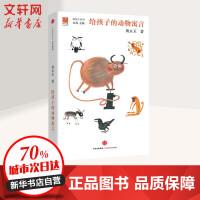 给孩子的动物寓言 中信出版社