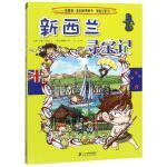 新西兰寻宝记/我的第一本科学漫画书.寻宝记系列25 二下一世纪出版社集团有限公司