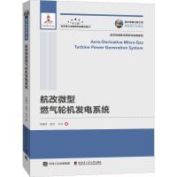 航改微型燃气轮机发电系统/国之重器出版工程 人民邮电出版社
