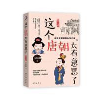 全新正版图书 这个唐朝太有意思了(第7卷) 士承东林 台海出版社 9787516822913 蔚蓝书店