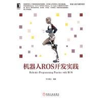 机器人ROS开发实践