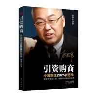 引资购商:中国制造2025新思维