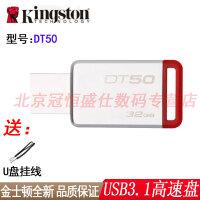 【支持礼品卡+送挂绳包邮】Kingston金士顿 DT50 32G 优盘 32GB 高速USB3.1 袖珍型U盘 金属外壳