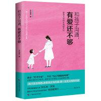 和孩子沟通,有爱还不够 智慧父母的自我提升法