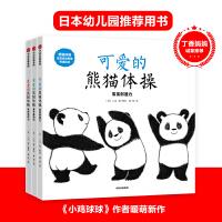 熊猫体操:宝宝运动智能养成绘本