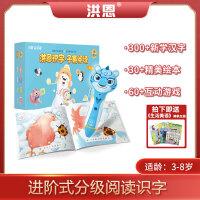 洪恩识字子集阅读第二季点读笔套装精美绘本故事书婴幼儿童学习教材3-8岁