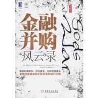 【二手旧书九成新】金融并购风云录大卫杜夫,王世权机械工业出版社