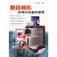 数码相机及周边设备的使用 9787800076329
