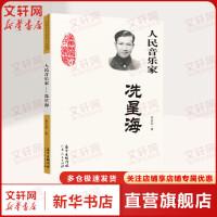 人民音乐家 冼星海 广东人民出版社