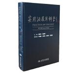实用泌尿外科学(第2版)