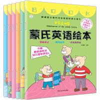蒙氏英语绘本(套装共6册)3-6岁 儿童入门英语绘本 幼小衔接 有趣.做客