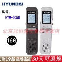 【包邮】韩国现代 HYM-2058 16G 录音笔 专业高清降噪 一键录音 微型远距声控 学生学习商务会议 外放MP3
