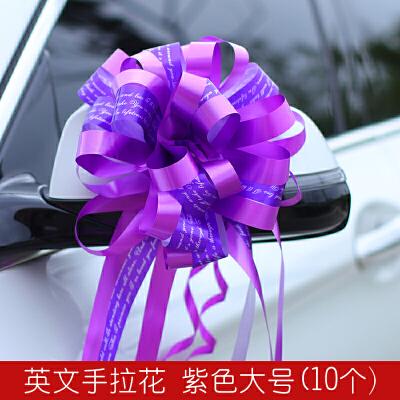 结婚手拉花婚车装饰用品大全车把后视镜彩带花汽车队婚房布置套装