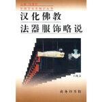 汉化佛教法器服饰略说 白化文 商务印书馆 9787100026321