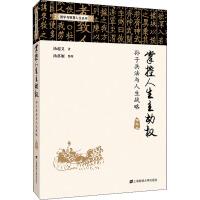 掌控人生主动权 孙子兵法与人生战略 增补本 上海财经大学出版社