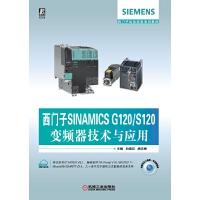 西�T子SINAMICS G120/S120��l器技�g�c��用