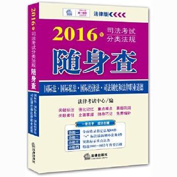 2016年司法考试分类法规随身查:国际法·国际私法·国际经济法·司法制度和法律职业道德(pdf+txt+epub+azw3+mobi电子书在线阅读下载)
