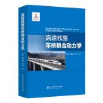 高速铁路车桥耦合动力学