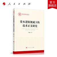 资本逻辑视域下的技术正义研究(国家社科基金丛书―马克思主义)