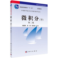 微积分(下第2版普通高等教育十一五规划教材)/中国科学技术大学数学教学丛书