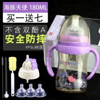 新生儿PPSU奶瓶宽口径带手柄带吸管耐摔耐高温塑料儿童防胀气自动 海豚 紫180ml 送7