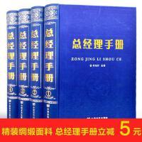 总经理手册精装全4册总经理管理实务手册创新与管理紧密相连总经理管理实务百科企业领导实用管理学书籍未来成功的关键因素