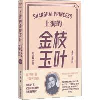上海的金枝玉叶 上海文艺出版社