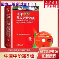 牛津中阶英汉双解词典(第5版) 商务印书馆