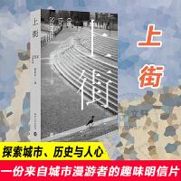 上街 南京大学出版社