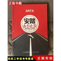 【二手9成新】安踏永不止步王新磊著浙江人民出版社