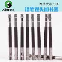 素描工具 铅笔 素描套装 上海马利铅笔延长器/双头铅笔加长器 加长杆 铅笔套