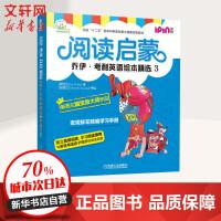 阅读启蒙 乔伊・考利英语绘本精选 3(10册) 少儿英语读物 7-10岁 3-6岁 小学生英语学习 儿童英语