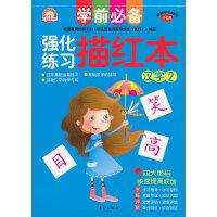 学前必备 强化练习描红本 汉字2