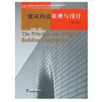 建筑构造原理与设计(第5版)