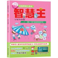 中国少年儿童智力挑战全书・全脑思维大挑战:智慧王・记忆力训练