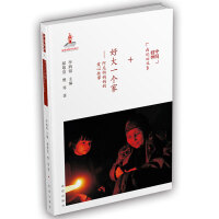 中国精神 好大一个家 阿玛尼妈妈的爱心故事 当代英雄的故事
