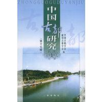中国古都研究(第十五辑)