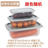 保鲜盒塑料密封水果蔬菜整理储物盒长方形厨房冰箱透明收纳食品盒