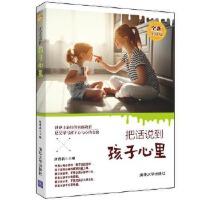 [二手旧书9成新]把话说到孩子心里(全新升级版)唐曾磊 9787302494829 清华大学出版社
