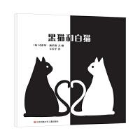 黑猫和白猫 (法)克莱尔・加拉隆著 袁媛责编 卡拉羊译 (法)克莱尔・加拉隆绘 江苏少年儿童出版社 儿童图画书绘本睡前故